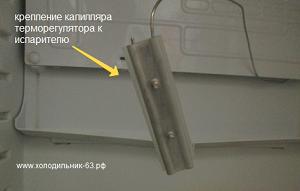 Настройка терморегулятора холодильника своими руками